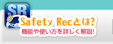 Safetyrecとは